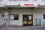 久米島営業所