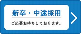 沖縄ヤクルト株式会社 リクルートページはこちら