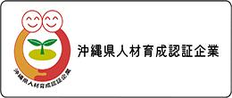 沖縄人材育成認証企業