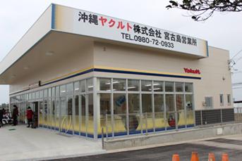 宮古島営業所