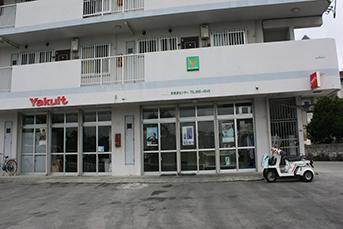 沖縄南センター